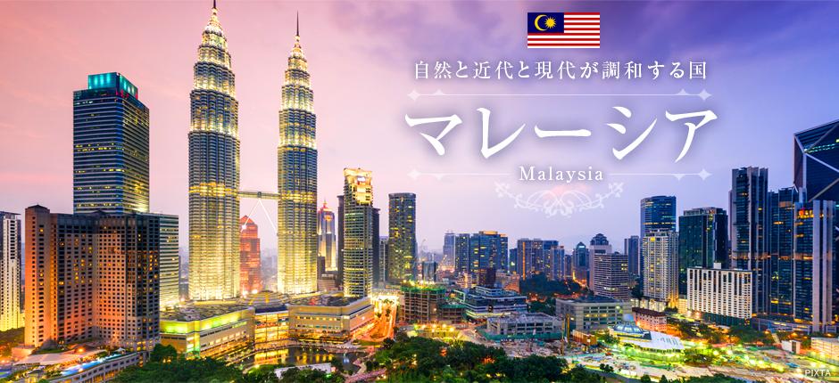 マレーシアのビジネスは儲かる《起業資金を投資します》
