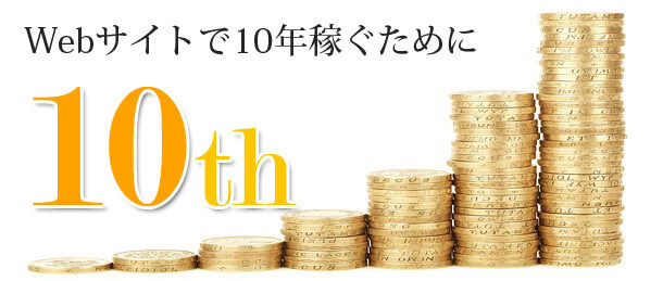ウェブサイトの運営《起業資金を投資します》