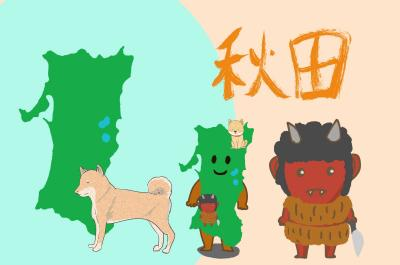秋田県の投資案件一覧《投資家募集の掲示板》